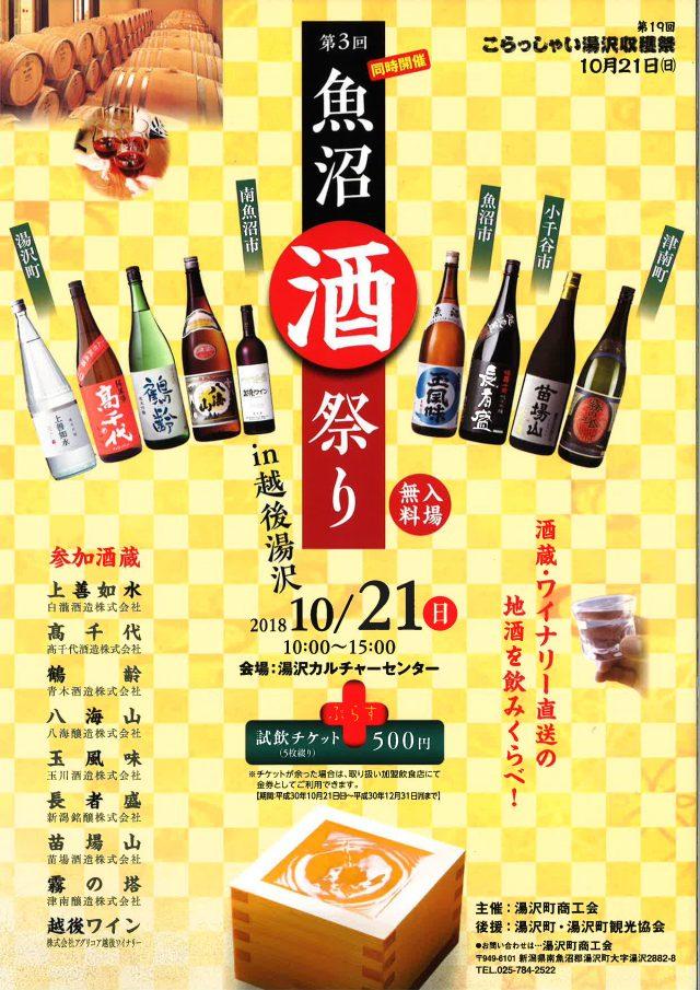 魚沼酒祭り