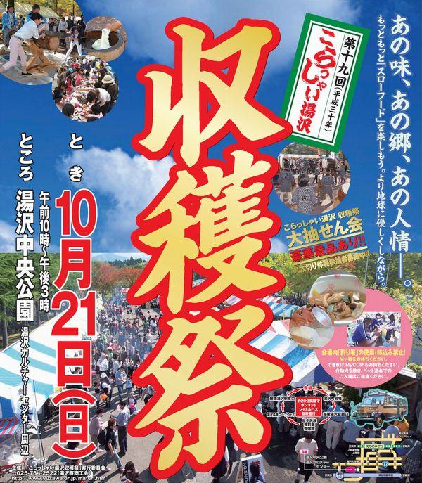 第19回こらっしゃい湯沢収穫祭
