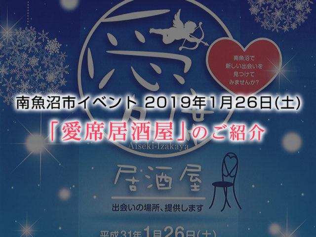 南魚沼市イベント 2019年1月26日(土) 「愛席居酒屋」のご紹介