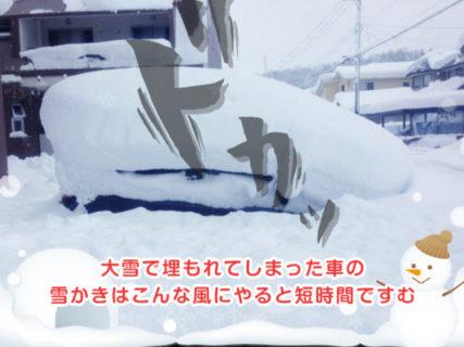 大雪で埋もれてしまった車の雪かきはこんな風にやると短時間ですむ