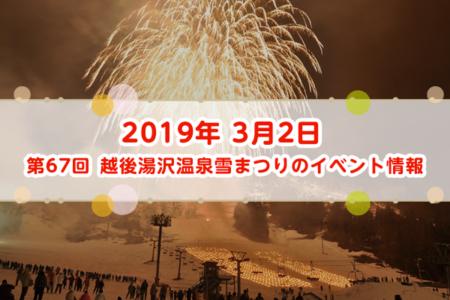 2019年 3月2日 第67回 越後湯沢温泉雪まつりのイベント情報